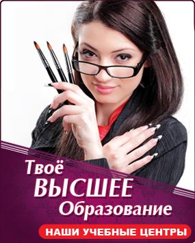 Ногтевой Сервис обучение